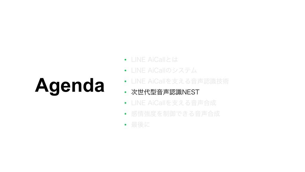 "Agenda • -*/&""J$BMMͱ • -*/&""J$BMMͷγεςϜ • -*/..."