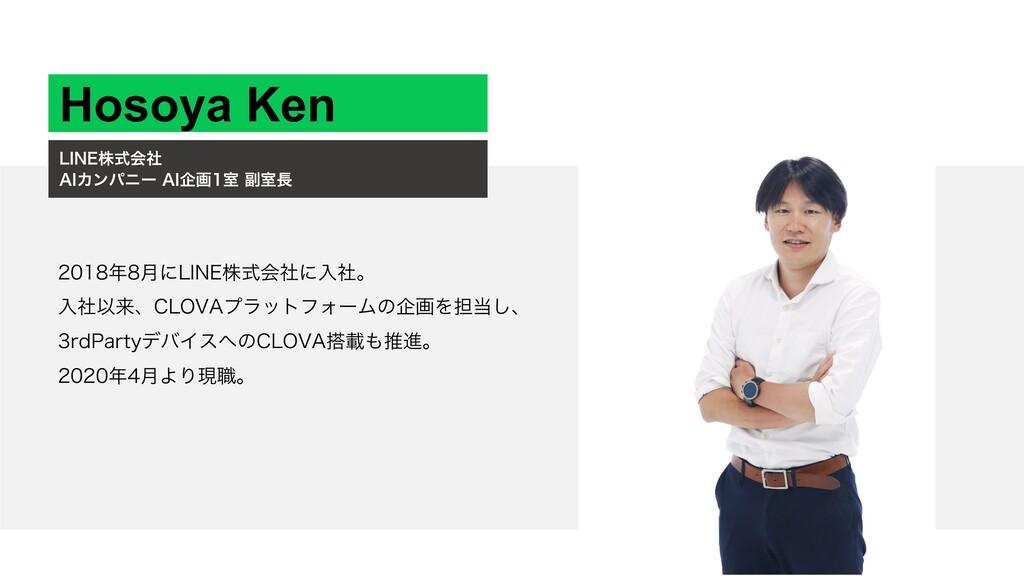 "Hosoya Ken -*/&גࣜձࣾ ""*Χϯύχʔ ""*اըࣨ ෭ࣨ ݄ʹ..."