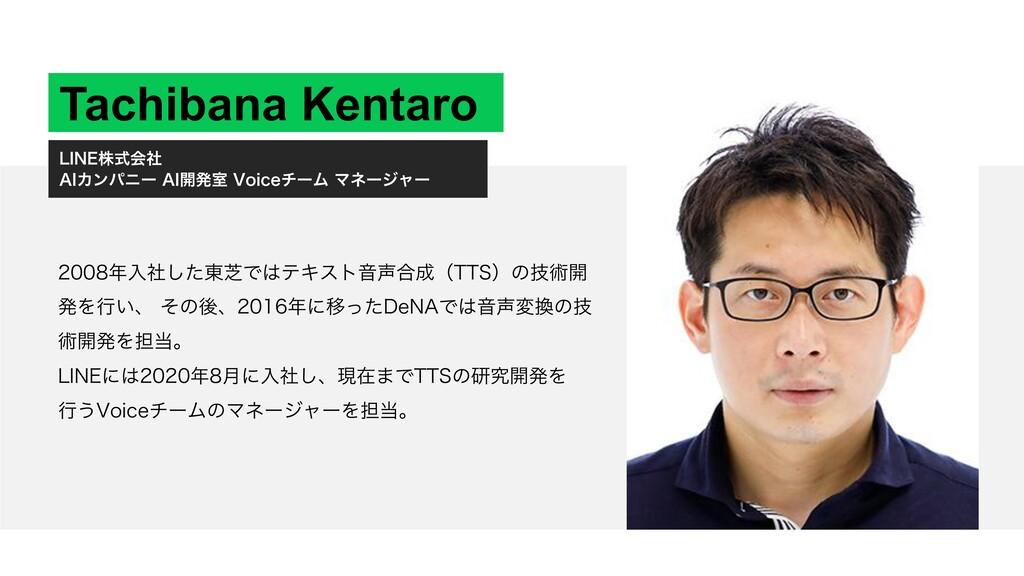 """Tachibana Kentaro -*/&גࣜձࣾ """"*Χϯύχʔ """"*։ൃࣨ 7PJDFν..."""
