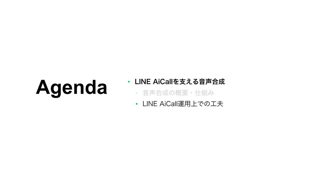 """Agenda • -*/&""""J$BMMΛࢧ͑ΔԻ߹ • Ի߹ͷ֓ཁɾΈ • -*..."""