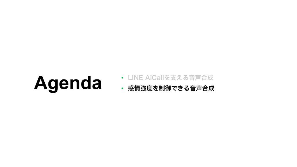 """Agenda • -*/&""""J$BMMΛࢧ͑ΔԻ߹ • ײڧΛ੍ޚͰ͖ΔԻ߹"""