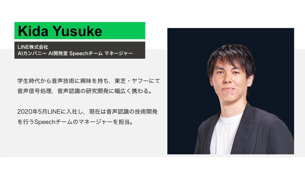 "Kida Yusuke -*/&גࣜձࣾ ""*Χϯύχʔ ""*։ൃࣨ 4QFFDIνʔϜ Ϛω..."