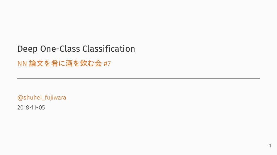 Deep One-Class Classification NN 論文を肴に酒を飲む会 #7 ...