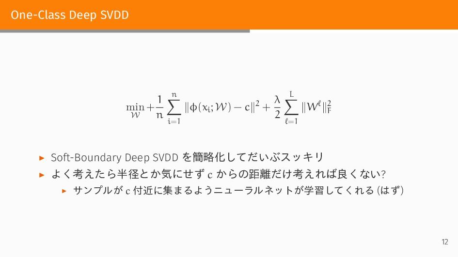 One-Class Deep SVDD min W + 1 n n ∑ i=1 ∥ϕ(xi; ...