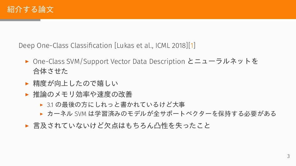 紹介する論文 Deep One-Class Classification [Lukas et a...