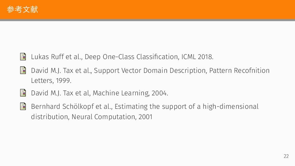 参考文献 Lukas Ruff et al., Deep One-Class Classific...