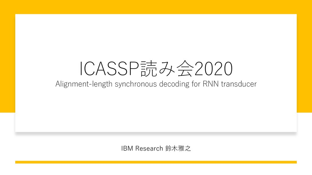 ICASSP読み会2020 Alignment-length synchronous deco...