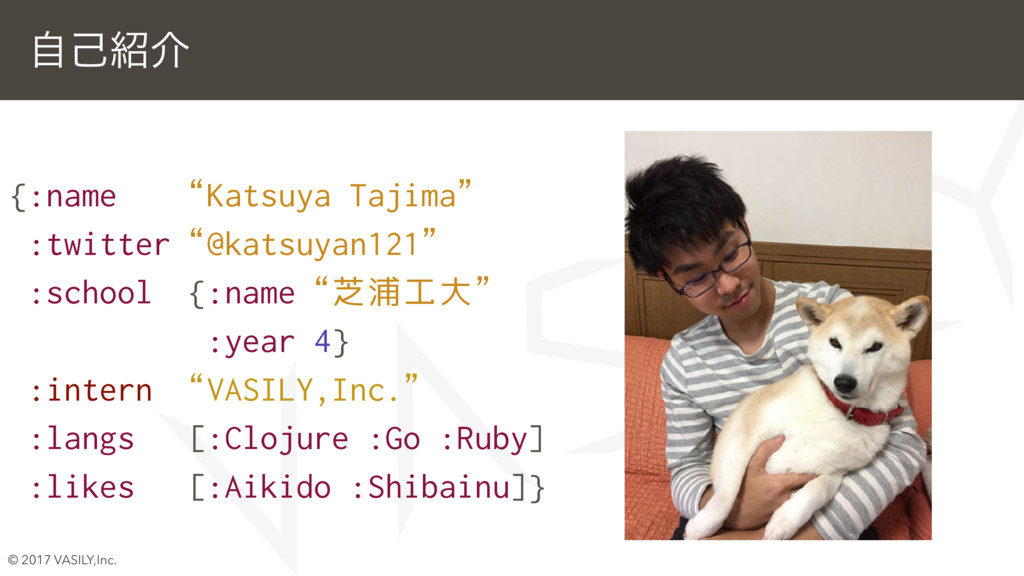 "© 2017 VASILY,Inc. ࣗݾհ {:name ""Katsuya Tajima""..."