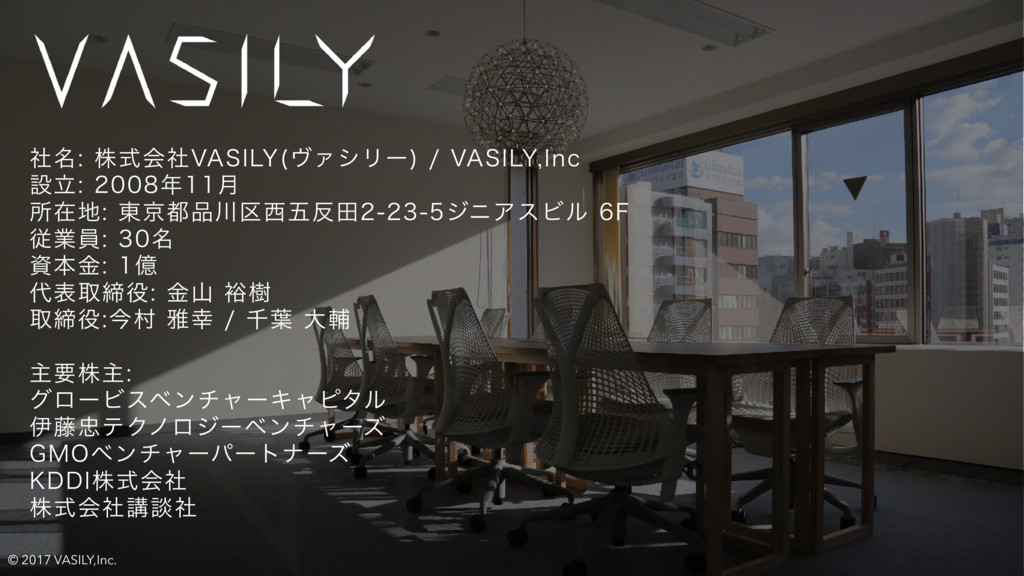 """© 2017 VASILY,Inc. ໊ࣾגࣜձࣾ7""""4*-: ϰΝγϦʔ 7""""4*..."""