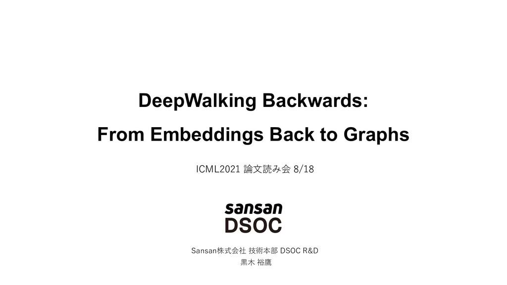 DeepWalking Backwards: From Embeddings Back to ...