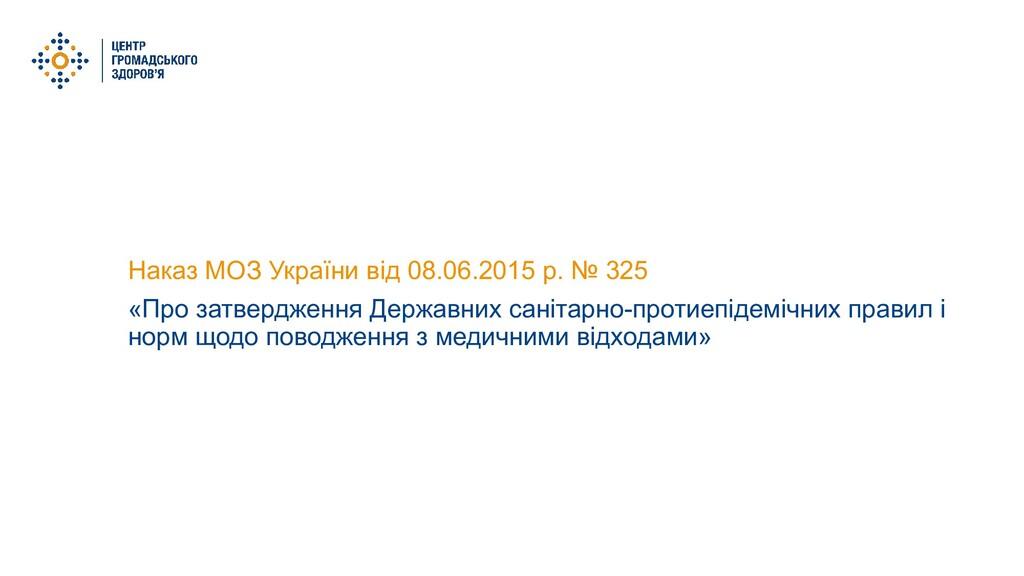 Наказ МОЗ України від 08.06.2015 р. № 325 «Про ...
