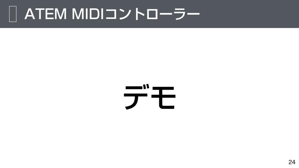 """""""5&..*%*ίϯτϩʔϥʔ  σϞ"""
