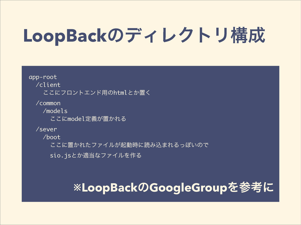LoopBackͷσΟϨΫτϦߏ੒ app-root /client ͜͜ʹϑϩϯτΤϯυ༻ͷ...