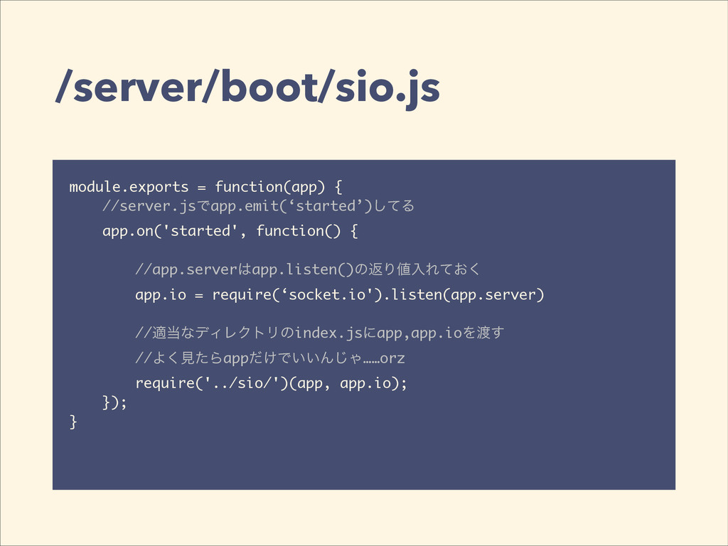 /server/boot/sio.js module.exports = function(a...