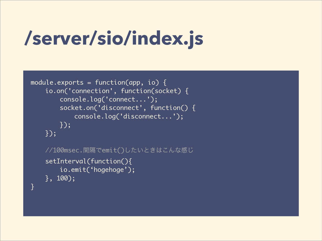 /server/sio/index.js module.exports = function(...