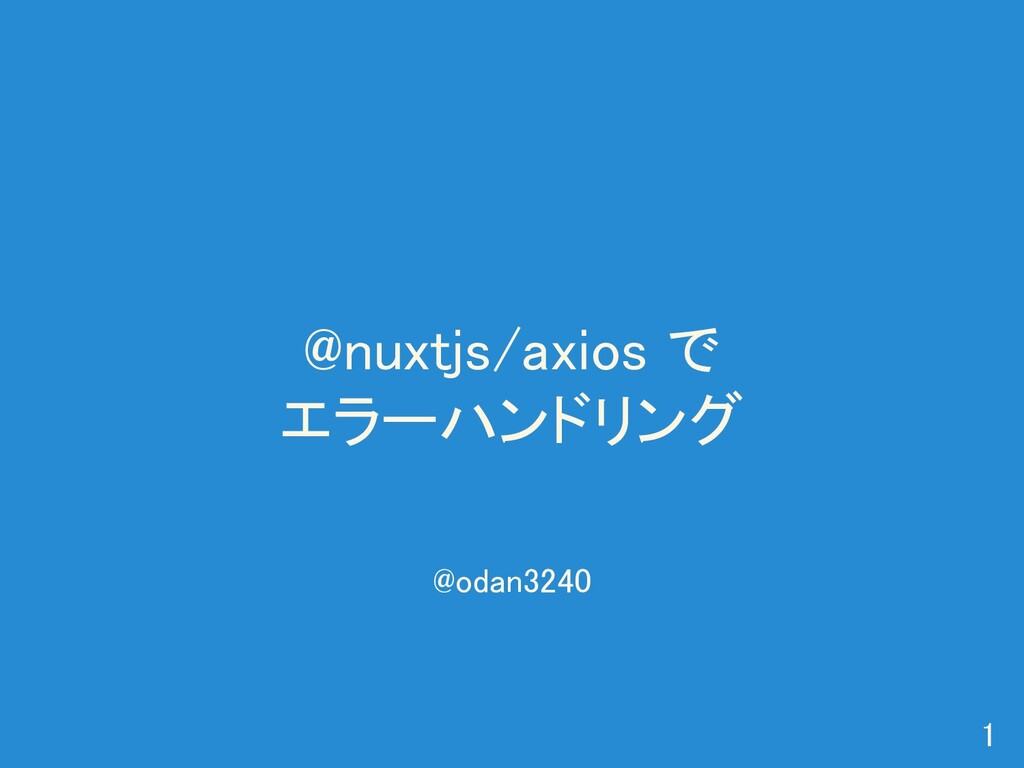 @nuxtjs/axios で エラーハンドリング 1 @odan3240