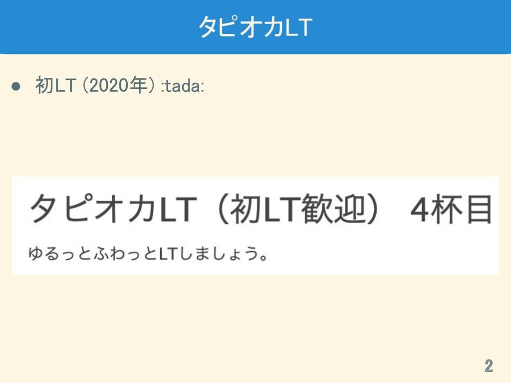タピオカLT ● 初LT (2020年) :tada: 2
