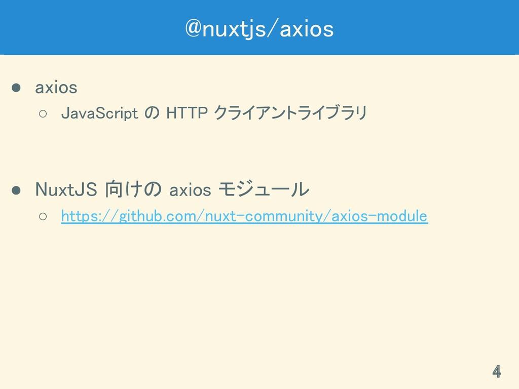 @nuxtjs/axios ● axios ○ JavaScript の HTTP クライ...