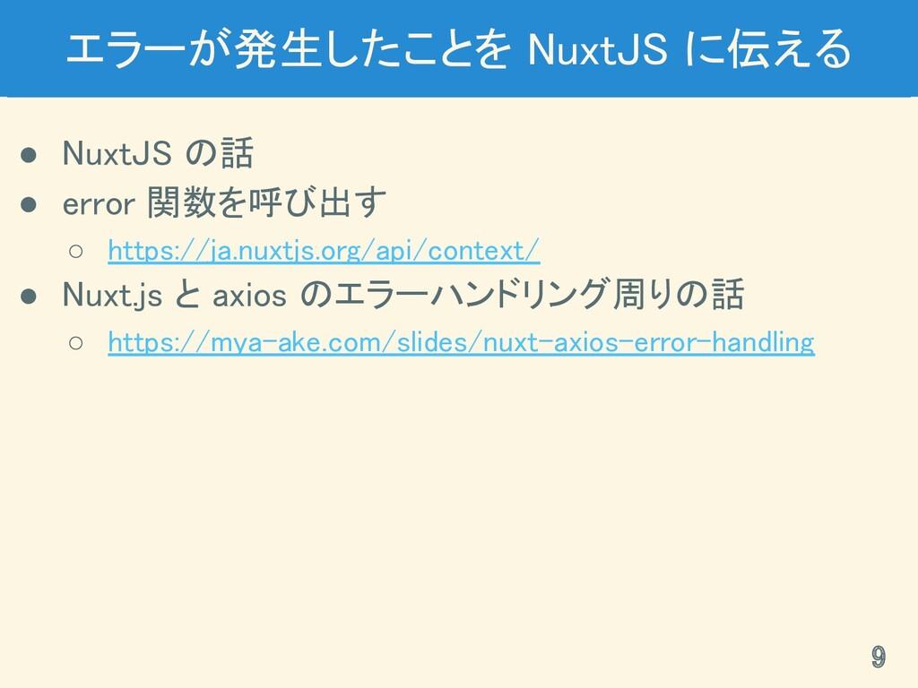 エラーが発生したことを NuxtJS に伝える ● NuxtJS の話 ● error 関...