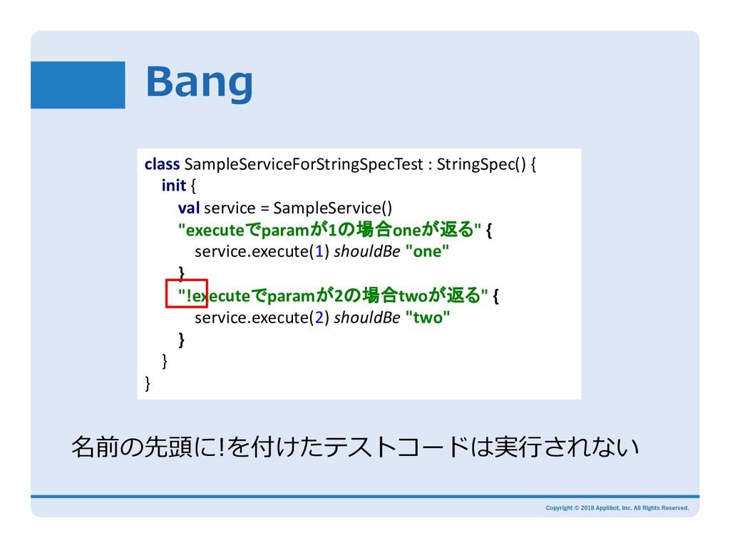 class SampleServiceForStringSpecTest : Str...