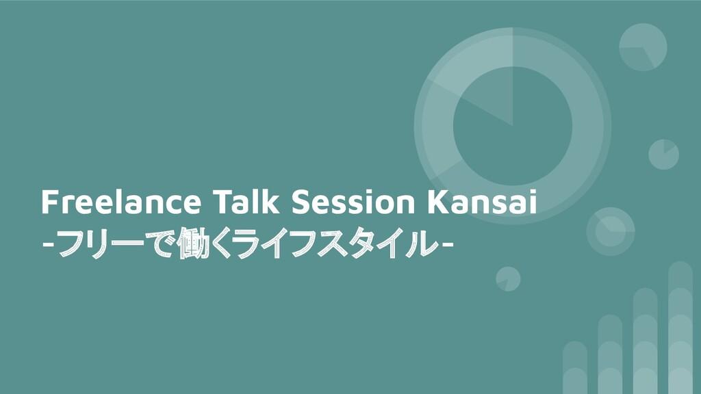 Freelance Talk Session Kansai -フリーで働くライフスタイル-
