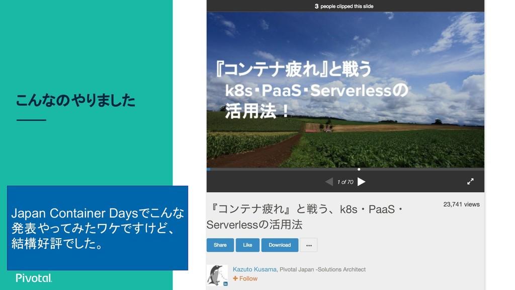こんなのやりました Japan Container Daysでこんな 発表やってみたワケですけ...