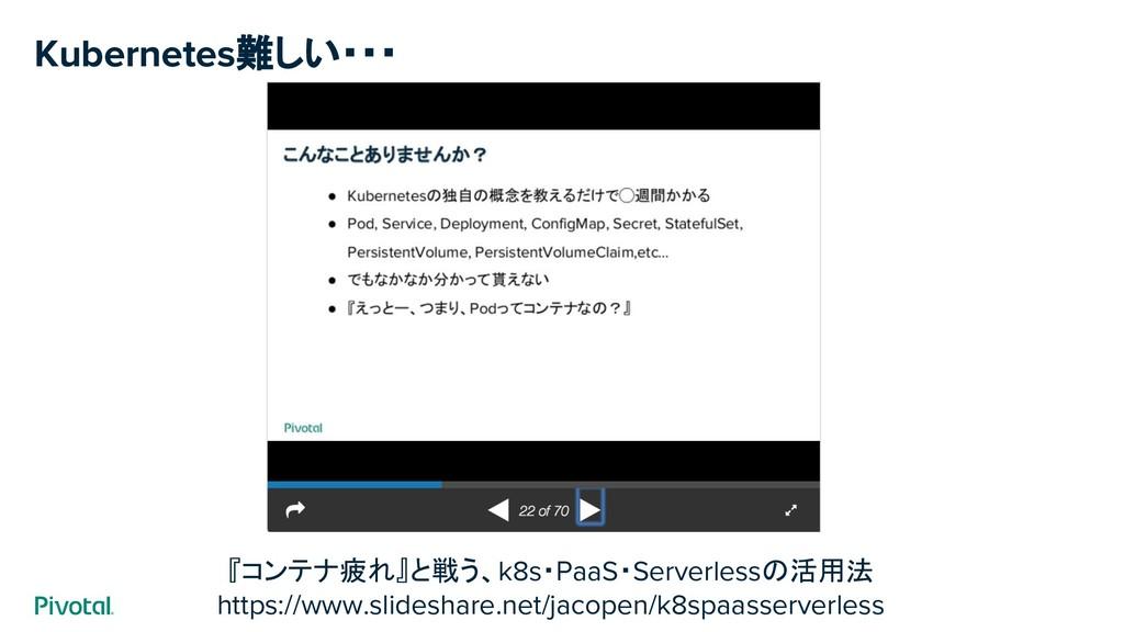 『コンテナ疲れ』と戦う、k8s・PaaS・Serverlessの活用法 https://www...