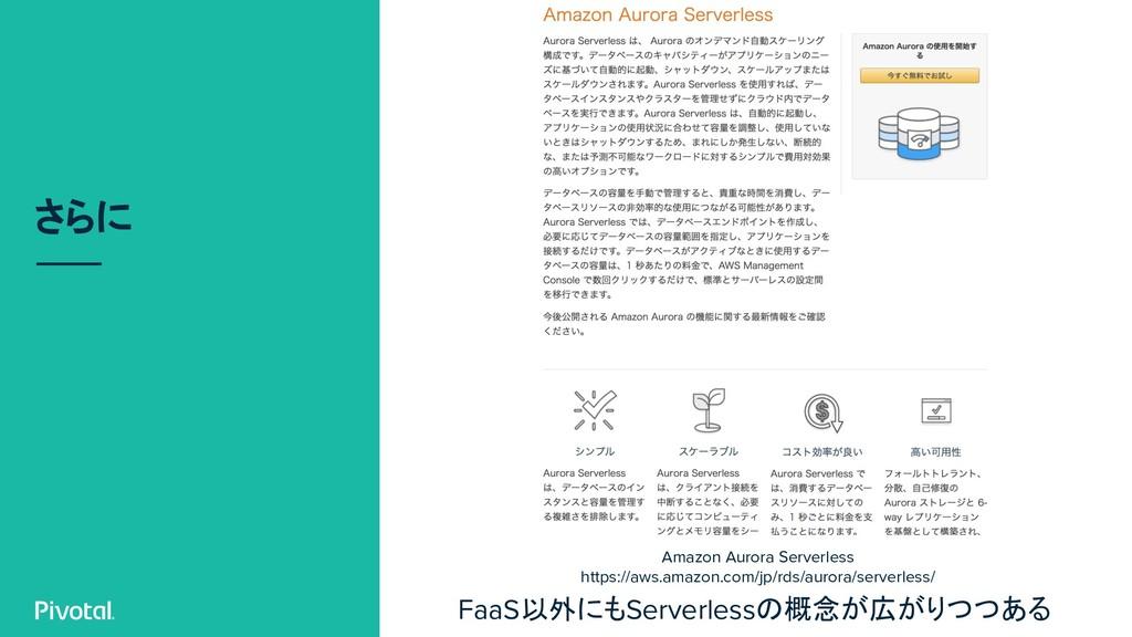 さらに FaaS以外にもServerlessの概念が広がりつつある Amazon Aurora...
