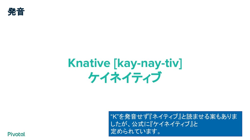 """Knative [kay-nay-tiv] ケイネイティブ 発音 """"K""""を発音せず『ネイティブ..."""
