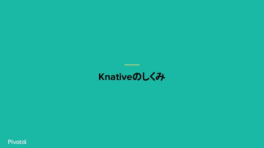 Knativeのしくみ