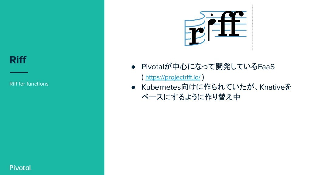 Riff Riff for functions ● Pivotalが中心になって開発しているF...