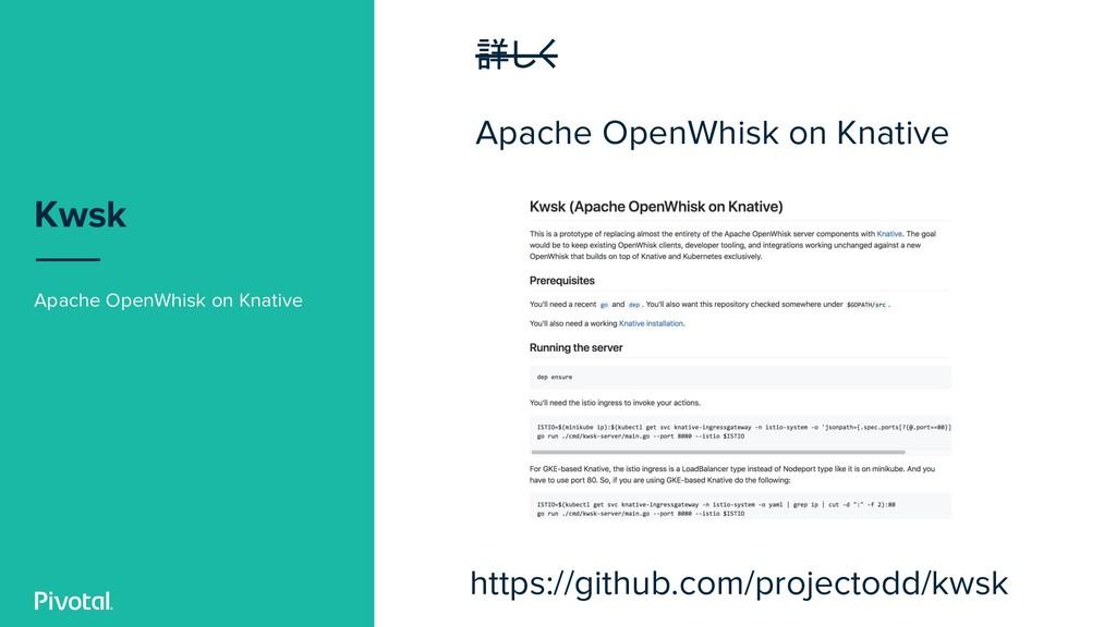 Kwsk Apache OpenWhisk on Knative 詳しく Apache Ope...