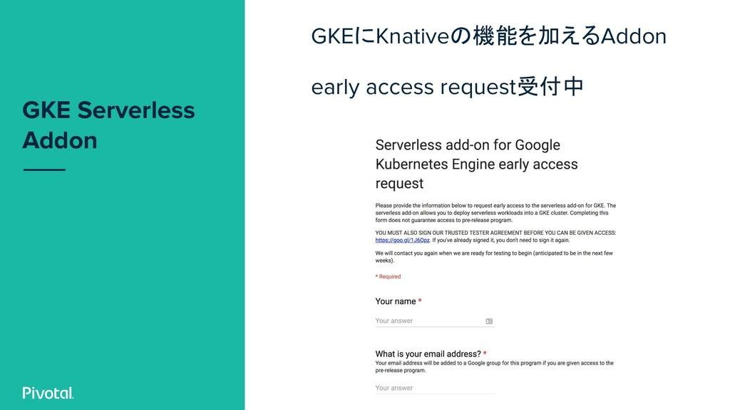GKE Serverless Addon GKEにKnativeの機能を加えるAddon ea...