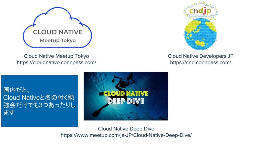 Cloud Native Developers JP https://cnd.connpass...