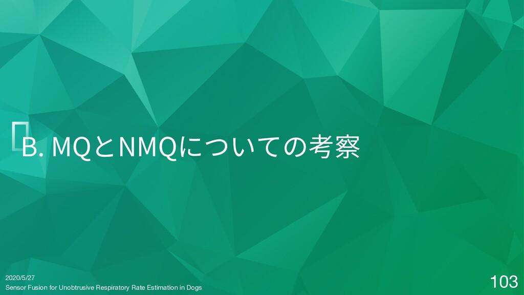 B. MQとNMQについての考察 2020/5/27 Sensor Fusion for Un...