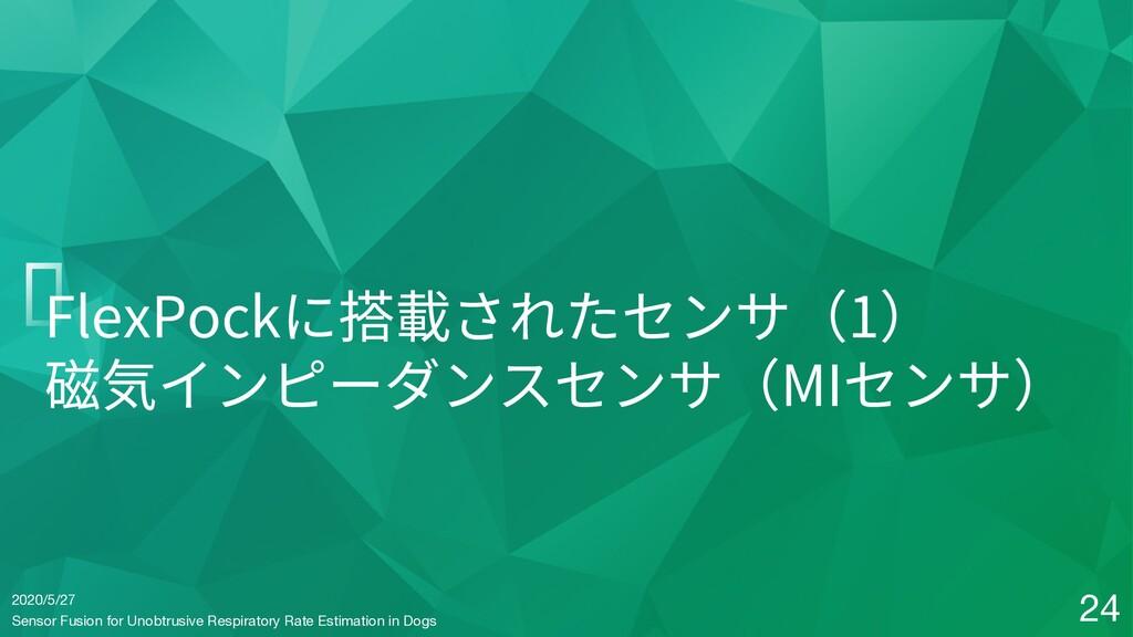 FlexPockに搭載されたセンサ(1) 磁気インピーダンスセンサ(MIセンサ) 2020/5...