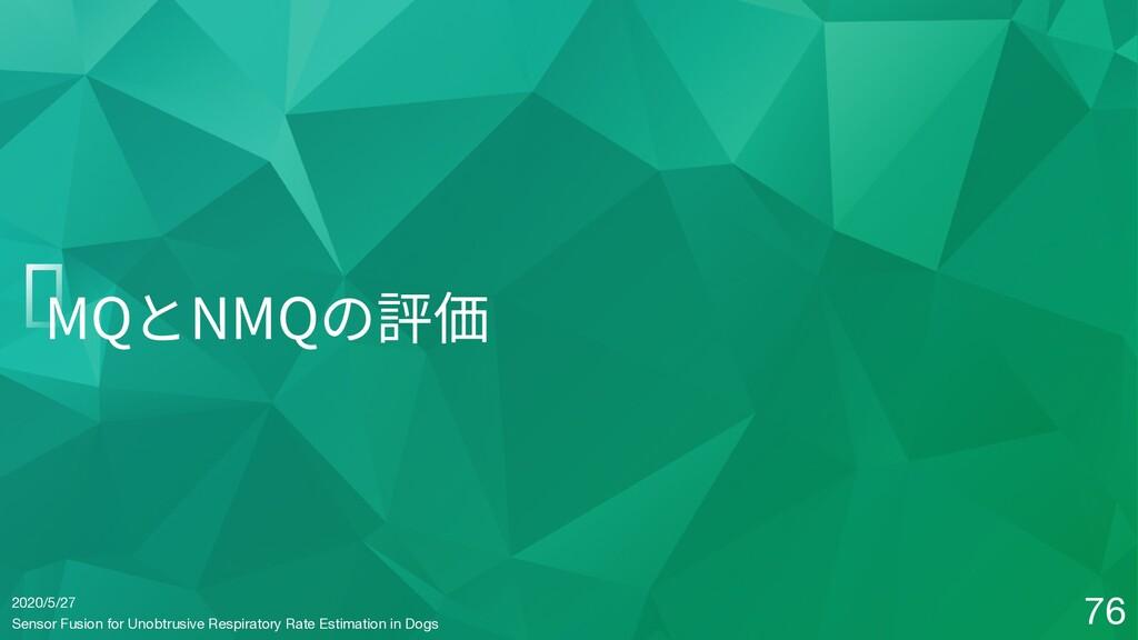 MQとNMQの評価 2020/5/27 Sensor Fusion for Unobtrusi...