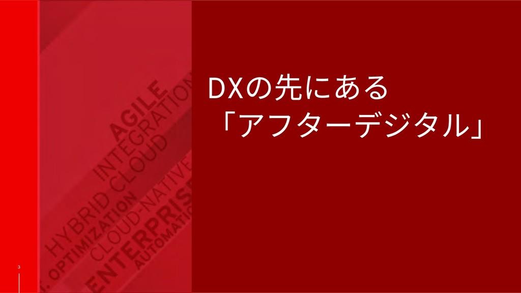 3 DXの先にある 「アフターデジタル」