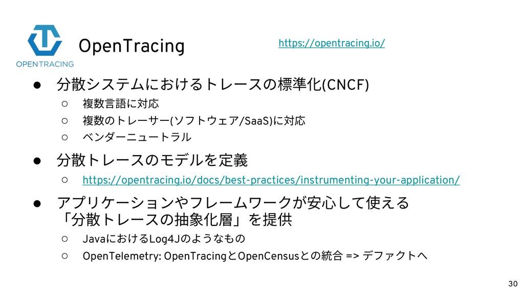 OpenTracing ● 分散システムにおけるトレースの標準化(CNCF) ○ 複数⾔語に対...