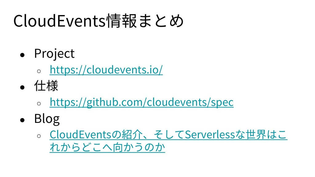 CloudEvents情報まとめ ● Project ○ https://cloudevent...