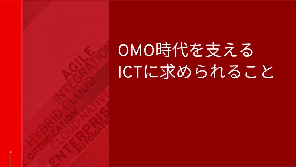 8 OMO時代を⽀える ICTに求められること