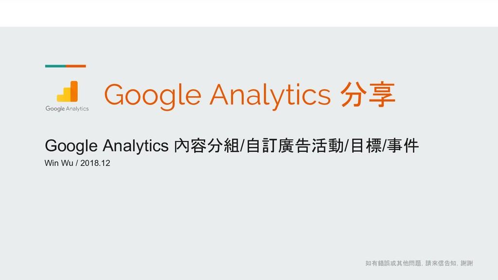 Google Analytics 分享 Google Analytics 內容分組/自訂廣告活...