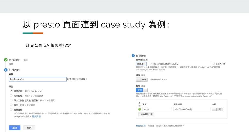 以 presto 頁面連到 case study 為例: 詳見公司 GA 帳號看設定