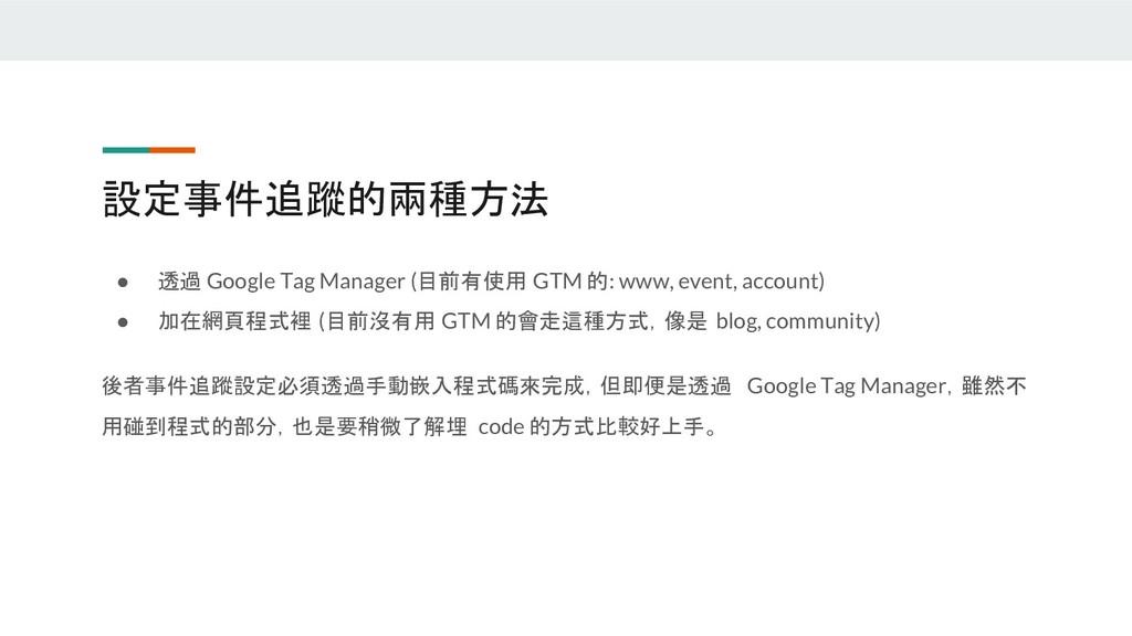 設定事件追蹤的兩種方法 ● 透過 Google Tag Manager (目前有使用 GTM ...