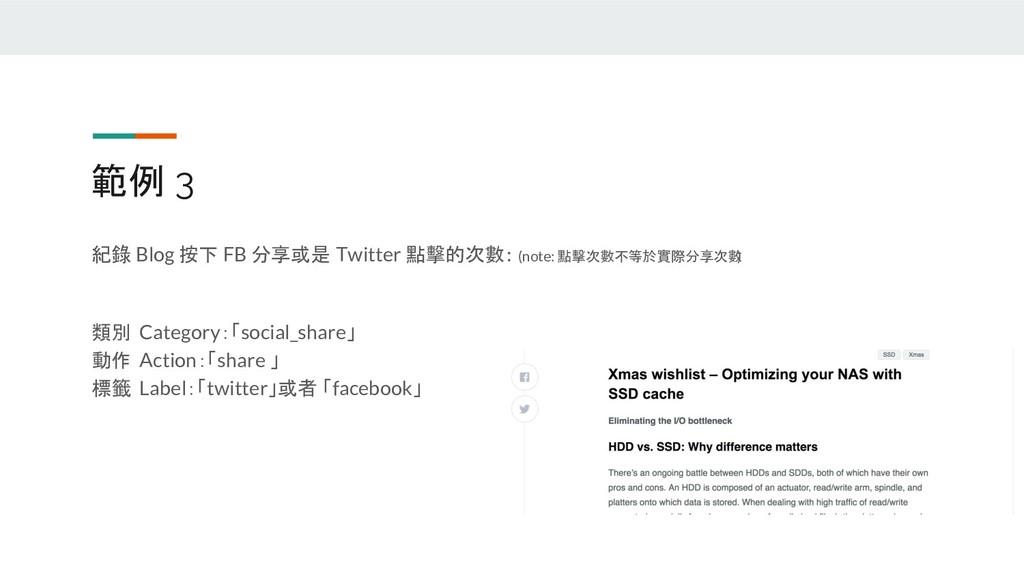 範例 3 紀錄 Blog 按下 FB 分享或是 Twitter 點擊的次數: (note: 點...