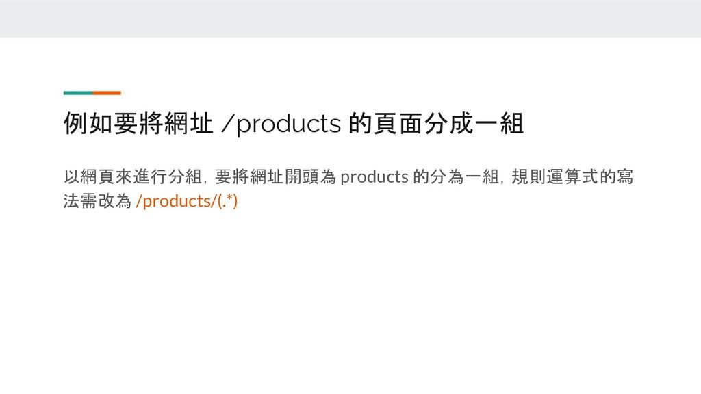 例如要將網址 /products 的頁面分成一組 以網頁來進行分組,要將網址開頭為 produ...