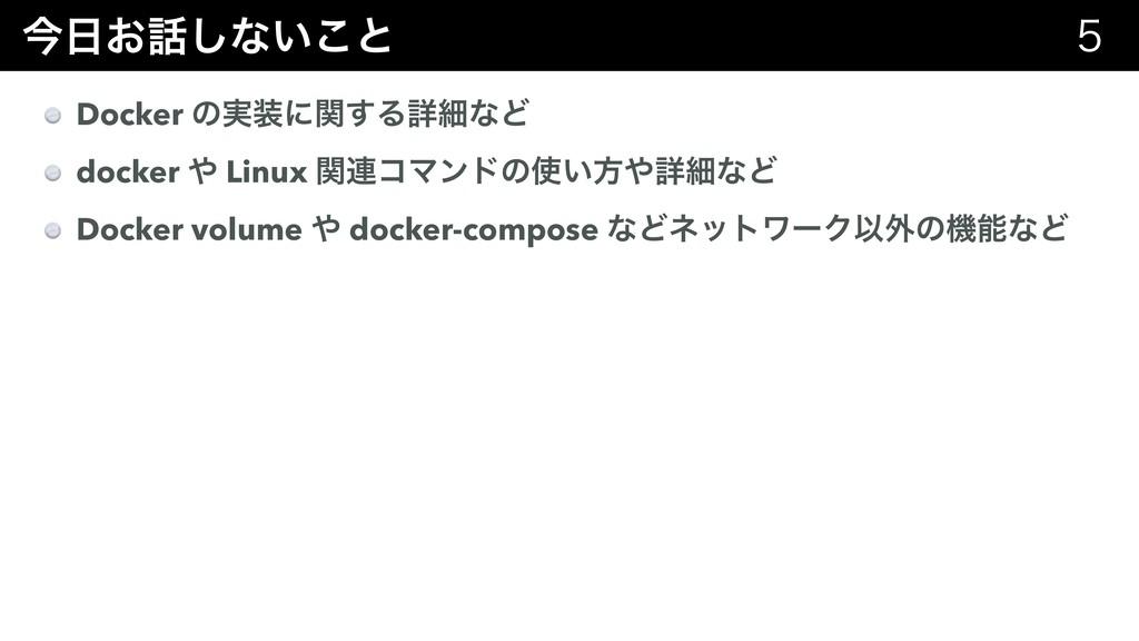 ࠓ͓͠ͳ͍͜ͱ   Docker ͷ࣮ʹؔ͢ΔৄࡉͳͲ docker  Linux...