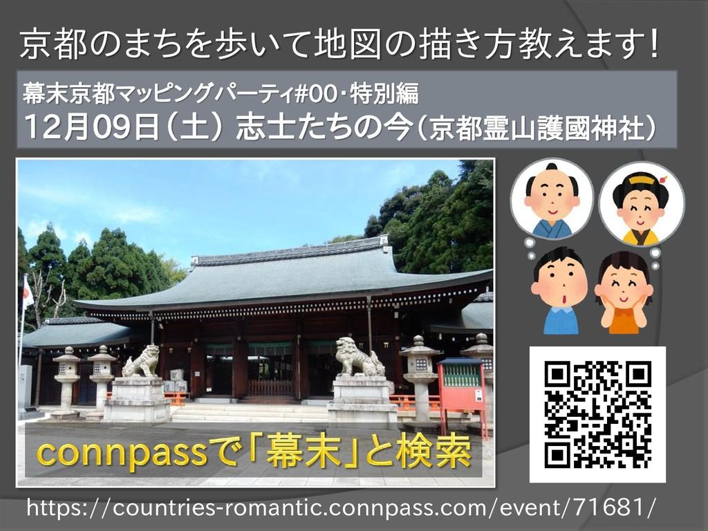 京都のまちを歩いて地図の描き方教えます! 幕末京都マッピングパーティ#00・特別編 12月09...