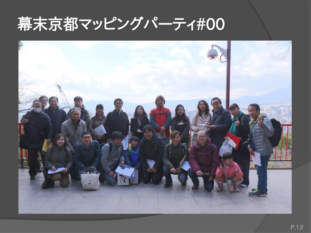 幕末京都マッピングパーティ#00 P.12