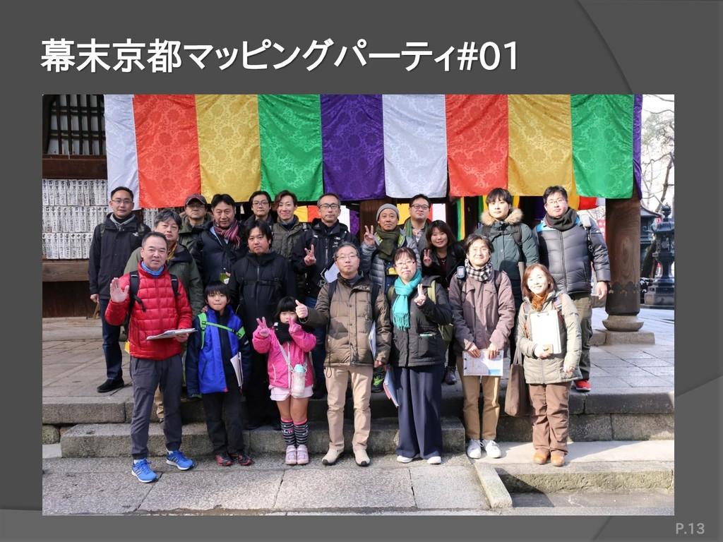 幕末京都マッピングパーティ#01 P.13